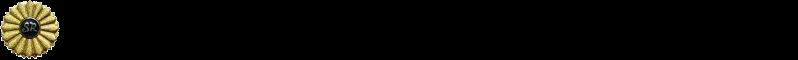 東京都社会保険労務士会 台東支部会員検索サイト